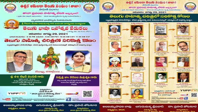 Telugu Bhasha Dinothsava Vedukalu